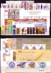Macau Jahrgang 1996 ** komplett ( S 147 )