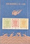 China VR Block 44 **  Chinesische Briefmarke