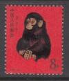 VR China Mi. Nr. 1594 ** Jahr des Affen 1980 Luxus