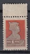 Sowjetunion Mi. Nr. 258 B ** Kräfte der Revolution weit gezähnt