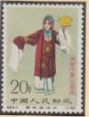 VR China Mi. Nr. 652 **  Schauspielkunst 20 F