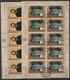 Russische F�rderation Kleinbogensatz Mi. Nr. 1392 - 1393 o  (KB 12)