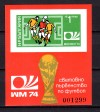 Fu�ball WM 1974 Ausgaben Bulgarien Block 47 B ** geschnitten