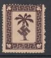 Feldpostmarken II. Weltkrieg Mi. Nr. 5 b (*) Tunis mit Attest