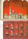 Russische Föderation Kleinbogen 200 Jahre Kreml Museum **