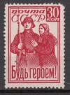Sowjetunion Mi. Nr. 825 **  Rote Armee 1941