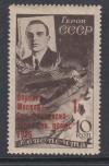 Sowjetunion Luxusmarke Mi. Nr. 527 X ** Transpolarflug