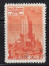 Sowjetunion Mi. Nr. 1528 o Moskauer Hochbauten 1950