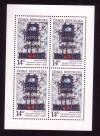 Tschechische Republik Kleinbogen 1993 ** ( K 124 )