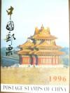 China VR Jahresausgaben komplett 1996 in Schmuckfolder