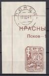 Besetzung II. WK Rußland Pleskau Mi. Nr.13 x  Blockmarke